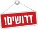 דרוש/ה – אחראי/ת אדמיניסטרציה לבית הספר הבינלאומי בגבעת חביבה